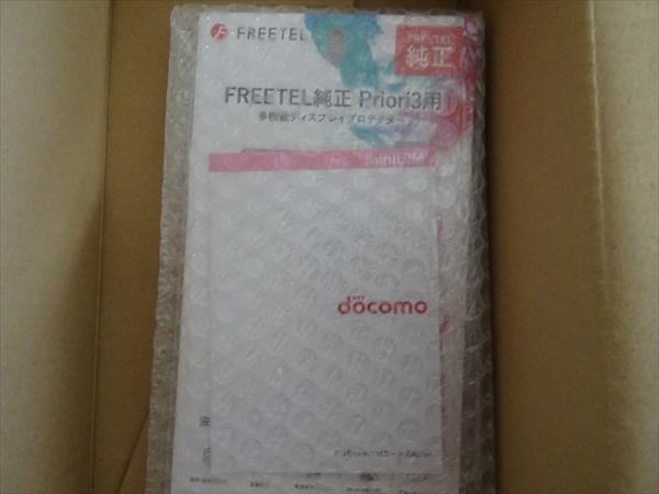 FREETELのスマホ(Priori3 LTE)