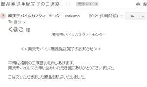 楽天モバイルからメールが来たよ。