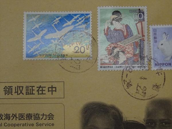 断捨離として未使用切手を寄付するとこんなふうに封書が届きます。