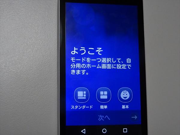 楽天モバイルのLiquid Z330クイックモード