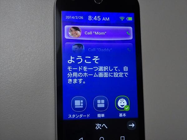 楽天モバイルのLiquid Z330をベーシックモード(いわゆるキッズモード)にしました。