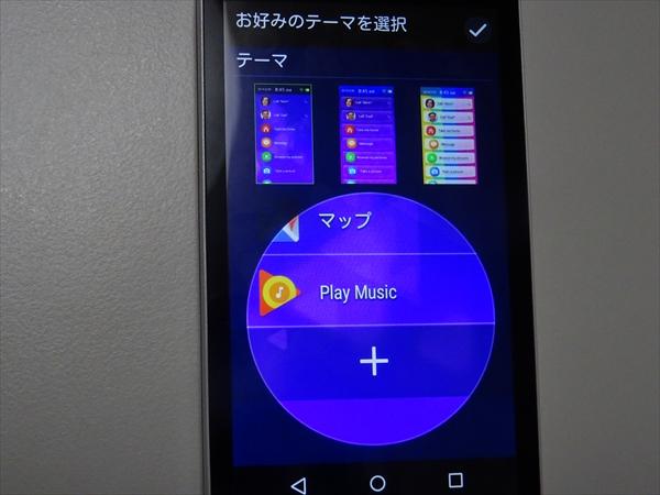楽天モバイルのLiquid Z330クイックモードでベーシックモード