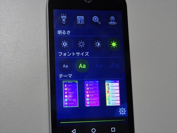 楽天モバイルのLiquid Z330クイックモードでベーシックモード(キッズモード)に変更する