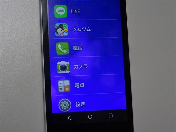 楽天モバイルのLiquid Z330クイックモードでベーシックモード(キッズモード)にしたスマホ画面
