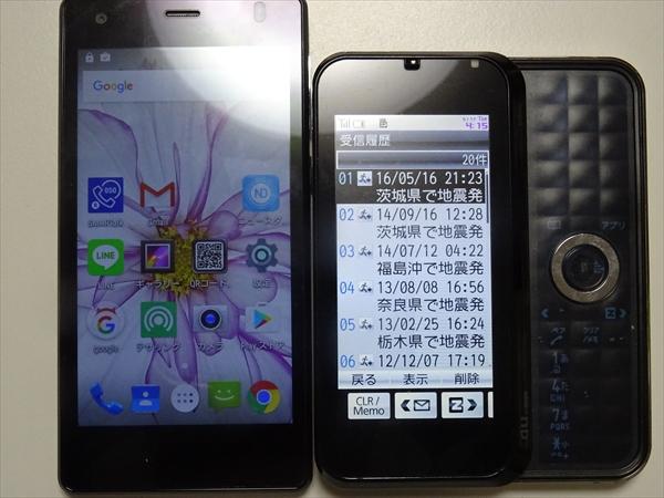 FREETELのスマホ(Priori3 LTE)とauのbiblioの画面