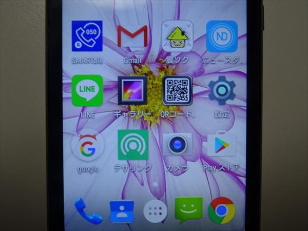 FREETELのスマホ(Priori3 LTE)画面