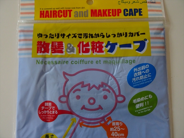 散髪用ケープ、100円ショップ