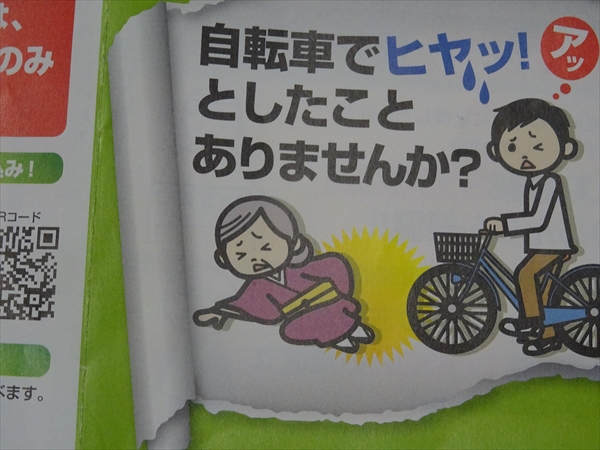 自転車の保険、ちゃりぽのパンフレットを見ていたのですが。