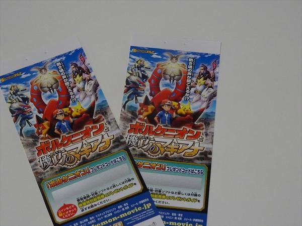 夏休みの準備として今年もポケモン映画の前売り券を購入しました。