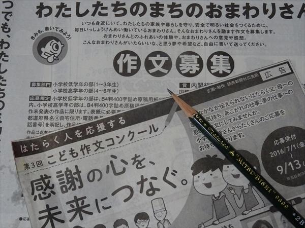 作文コンクールの新聞切抜き2016