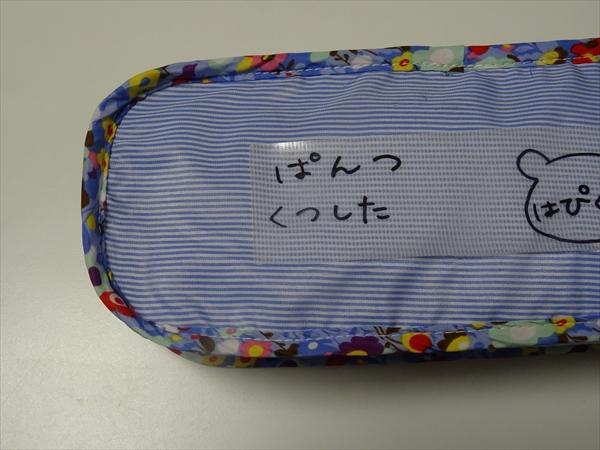 宿泊学習の小学生にもわかりやすい荷造りの方法は保育園でまなびました。