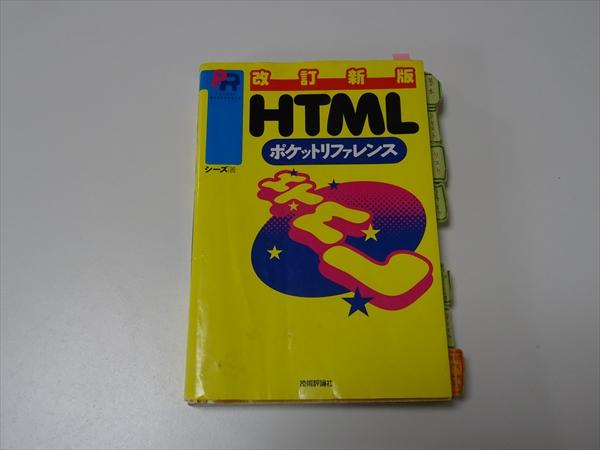 古いHTMLの本