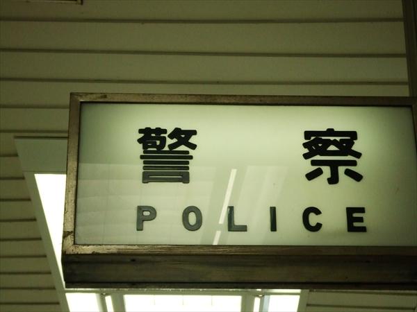 警察イメージ