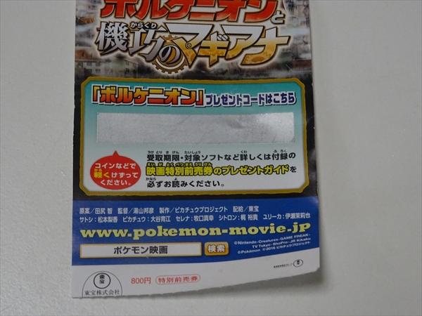 ポケモン映画「ボルケニオンと機巧のマギアナ」