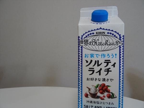 ただ炭酸水をお風呂あがりに飲むとき、希釈用ソルティライチを入れています。