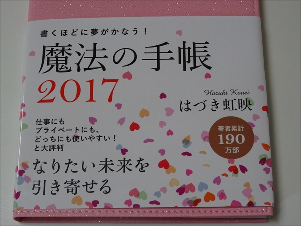 はづき虹映魔法の手帳(2017)