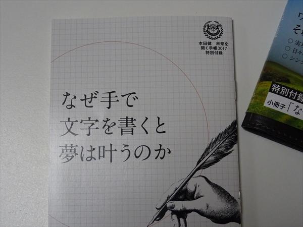 本田健未来を開く手帳(2017)