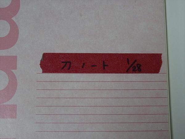 キャンパスノート表紙、部分
