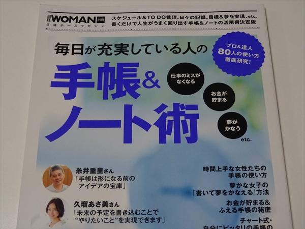 日経ウーマン別冊、毎日が充実している人の手帳&ノート術