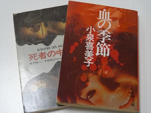 小泉喜美子「血の季節」(文春文庫)、ボワロー=ナルスジャック「死者の中から」(ハヤカワ・ミステリ文庫)