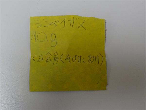 くま会員券NO.3