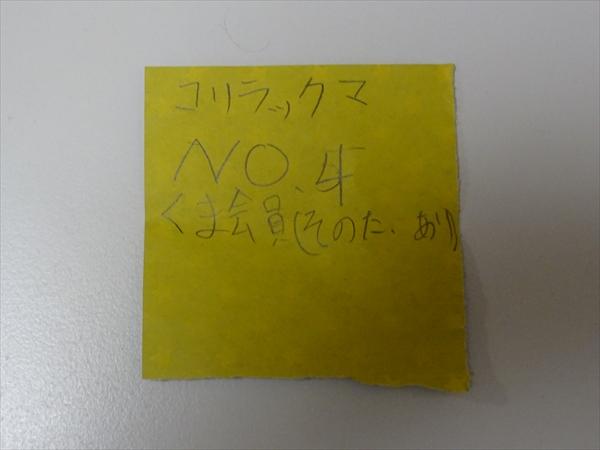 くま会員券NO.4コリラックマ
