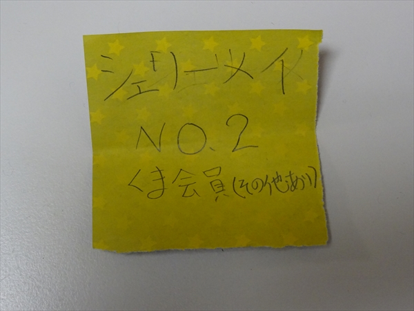 くま会員券NO.2シェリーメイ