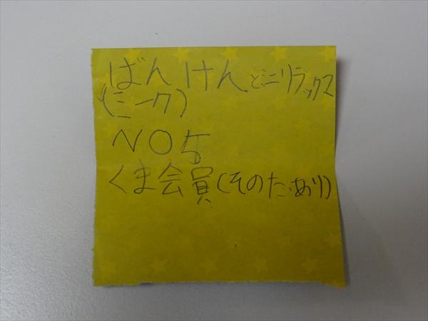 くま会員券NO.5ばんけん(ミーク)とミニリラックマ