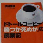 ドトール創業者の鳥羽博道さんの『ドトールコーヒー「勝つか死ぬか」の創業記』を読んで。