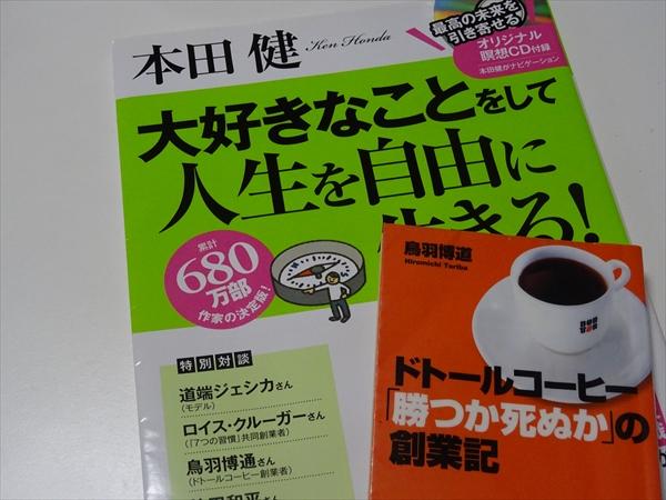 鳥羽博通『ドトールコーヒー「勝つか死ぬか」の創業記』、本田健『大好きなことをして人生を自由に生きる!』