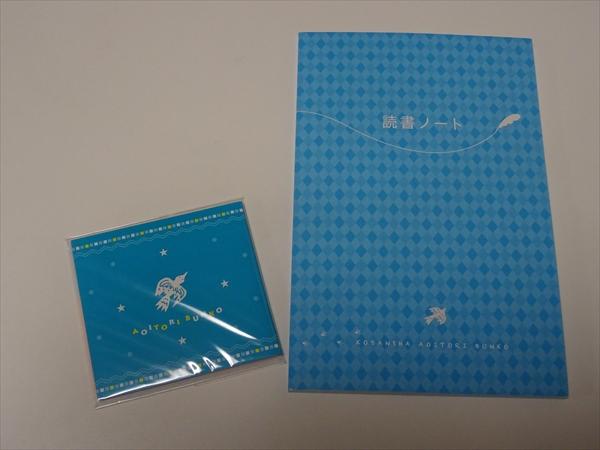 青い鳥文庫、夏のプレゼントまつり!スペシャル文房具福袋、全員プレゼントの中身