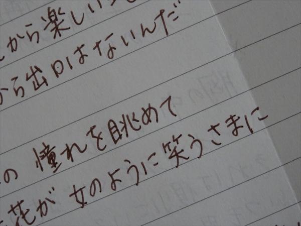 手帳に歌詞を書いておく