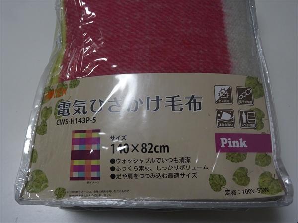 電気ひざ掛け毛布、ピンク