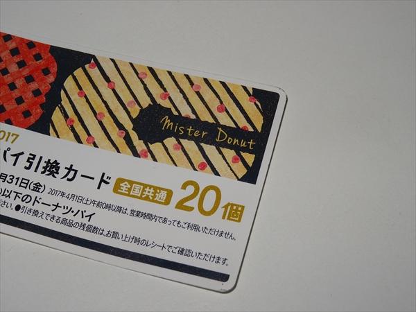 2017年ミスド福袋、ドーナツ・パイ引換カード20個