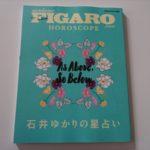 石井ゆかりさんの、フィガロの、ムックを買ってしまったのだわ。
