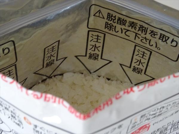 アルファー食品の安心米、白米