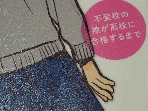 「中学校なんていらない。」青木光恵・著、メディアファクトリー