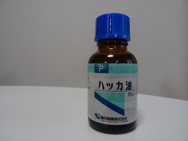 G対策、ハッカ油、健栄製薬