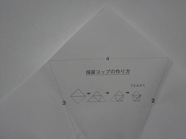 尿検査、採尿用の紙コップ、折り紙式