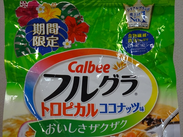 フルグラ トロピカルミックス ココナッツ味