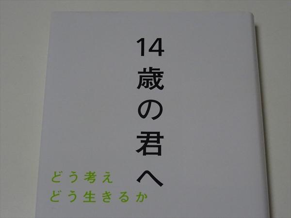14歳の君へ、どう考えどう生きるか、池田晶子、毎日新聞出版