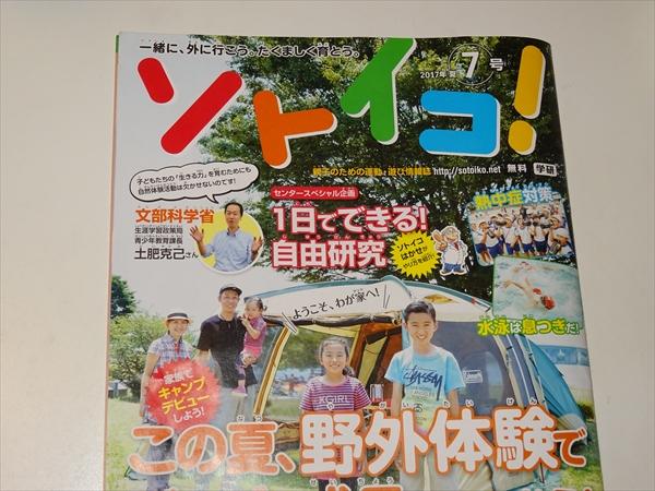 ソトイコ!2017年夏、7号(学研)