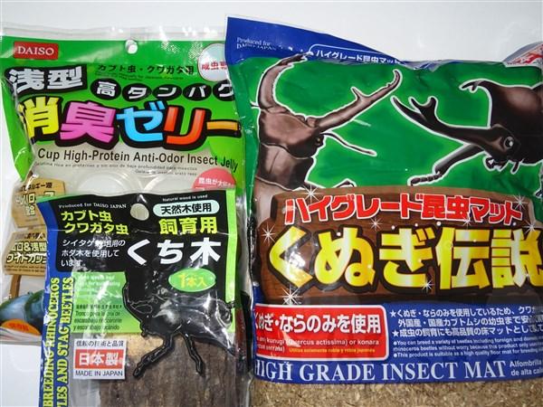 昆虫飼育用
