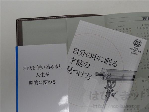本田健、未来を開く手帳2018、特別付録「自分の中に眠る才能の見つけ方」