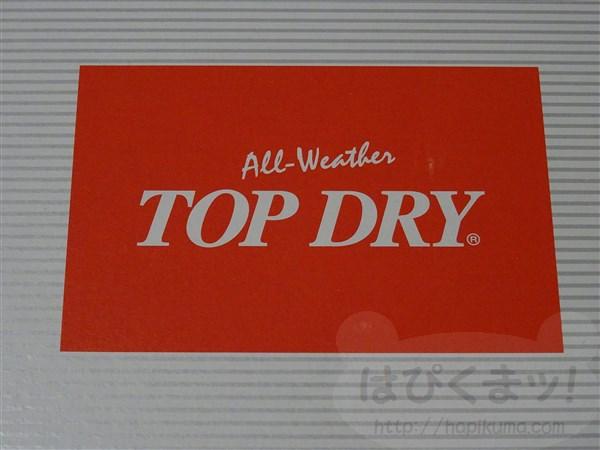 アサヒ、トップドライブーツ、ゴアテックス、防水防湿性
