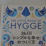 HYGGE―ヒュッゲ―365日「シンプルな幸せ」のつくり方、を読みながら。