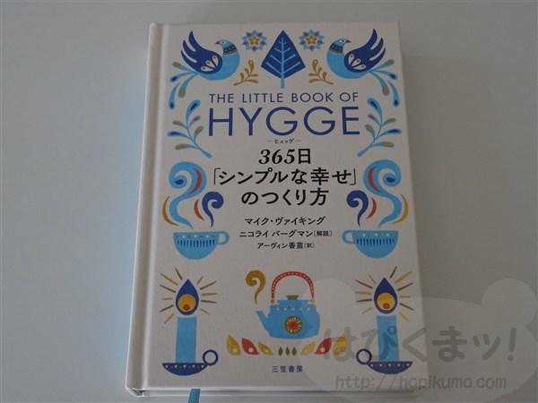 ヒュッゲ 365日「シンプルな幸せ」のつくり方、マイク・ヴァイキング、ニコライ・バーグマン、 アーヴィン 香苗