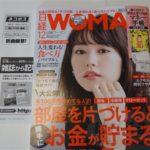 雑誌の定期購読はお得&楽ちんでした。