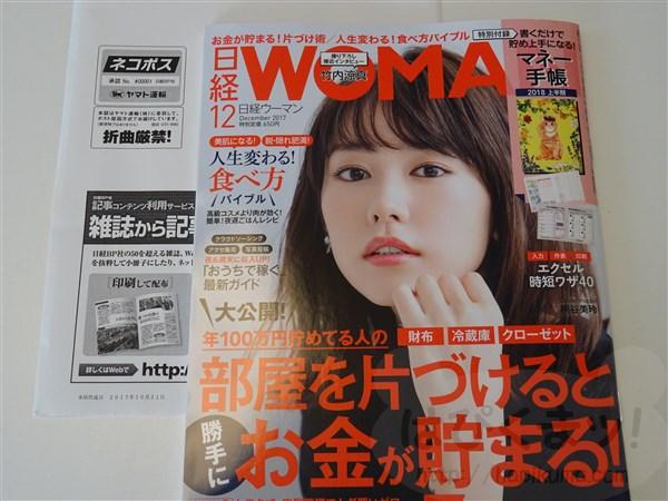 日経WOMAN、2017年12月号