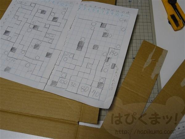 ダンボール紙、めいろ設計図